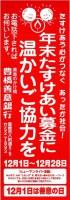 2016120128nenmatsu001