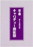 20170312geinousai001