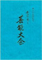 201706018geinoutaikai001